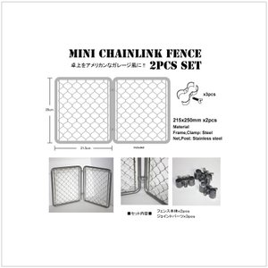 アメリカンな卓上フェンス「ミニチェーンリンクフェンス2pcsセット」|amegare