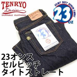 倉敷天領デニム(TENRYO DENIM)23オンスセルビッチ タイトストレートジーンズ「TDP23...