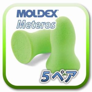 [商品名] MOLDEX meteors モルデックス メテオ [数量] 5ペア  ※商品は1ペア(...