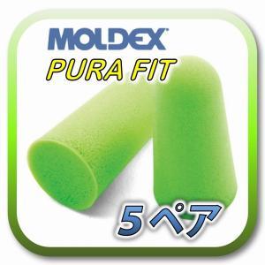 [商品名] MOLDEX PURA-FIT モルデックス ピュラフィット [数量] 5ペア  ※商品...