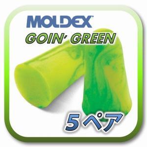 [商品名] MOLDEX GOIN' GREEN モルデックス ゴーイングリーン [数量] 5ペア ...