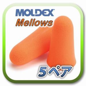 [商品名] MOLDEX Mellows モルデックス メロー [数量] 5ペア  ※商品は1ペア(...