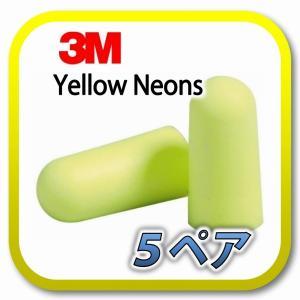 (定形外郵便(ポスト投函)送料無料) 3M E-A-Rsoft Yellow Neons スリーエム...