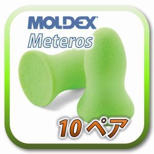 [商品名] MOLDEX meteors モルデックス メテオ [数量] 10ペア  ※商品は1ペア...