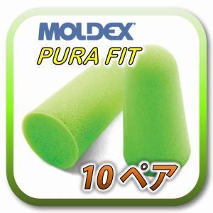 [商品名] MOLDEX PURA-FIT モルデックス ピュラフィット [数量] 10ペア  ※商...