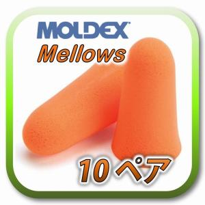 (定形外郵便(ポスト投函)送料無料) MOLDEX Mellows モルデックス メロー 耳栓 耳せん 10ペア amemart