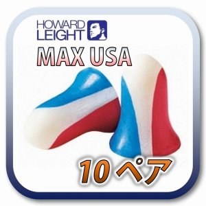 (定形外郵便(ポスト投函)送料無料) HOWARD LEIGHT MAX USA ハワードレイト マックス ユーエスエー 耳栓 耳せん  10ペア amemart