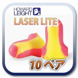 (定形外郵便(ポスト投函)送料無料) HOWARD LEIGHT LASER LITE ハワードレイト レーザーライト 耳栓 耳せん 10ペア amemart