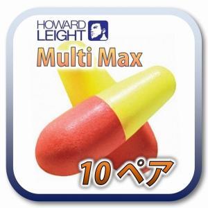 (定形外郵便(ポスト投函)送料無料) HOWARD LEIGHT MULTI MAX ハワードレイト マルチマックス 耳栓 耳せん 10ペア amemart