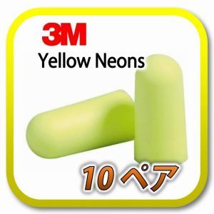 (定形外郵便(ポスト投函)送料無料) 3M E-A-Rsoft Yellow Neons スリーエム イエローネオン 耳栓 耳せん 10ペア amemart