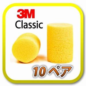 (定形外郵便(ポスト投函)送料無料) 3M Classic スリーエム クラシック 耳栓 耳せん 10ペア amemart