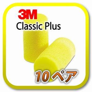 (定形外郵便(ポスト投函)送料無料) 3M Classic Plus スリーエム クラシック プラス 耳栓 耳せん 10ペア amemart