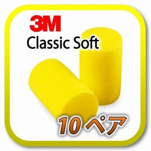 (定形外郵便(ポスト投函)送料無料) 3M Classic Soft スリーエム クラシック ソフト 耳栓 耳せん 10ペア amemart