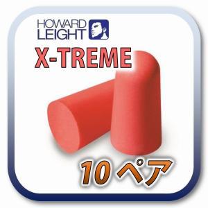 (定形外郵便(ポスト投函)送料無料) HOWARD X-TREME ハワードレイト エクストリーム 耳栓 耳せん 10ペア amemart