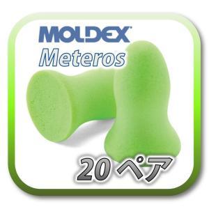(DM便送料無料) MOLDEX meteors モルデックス メテオ 耳栓 耳せん 20ペア