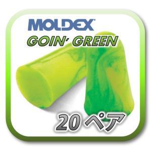 [商品名] MOLDEX GOIN' GREEN モルデックス ゴーイングリーン [数量] 20ペア...