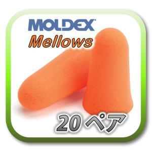 [商品名] MOLDEX Mellows モルデックス メロー [数量] 20ペア  ※商品は1ペア...
