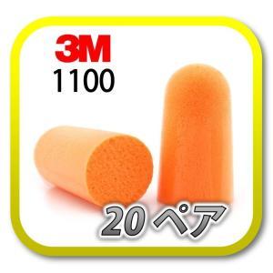 (DM便送料無料) 3M スリーエム 1100 耳栓 耳せん 20ペア