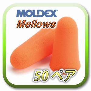 [商品名] MOLDEX Mellows モルデックス メロー [数量] 50ペア  ※商品は1ペア...