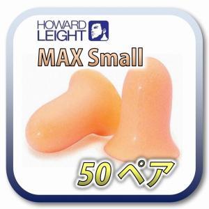 (DM便送料無料) HOWARD LEIGHT MAX SMALL ハワードレイト マックススモール 耳栓 耳せん 50ペア