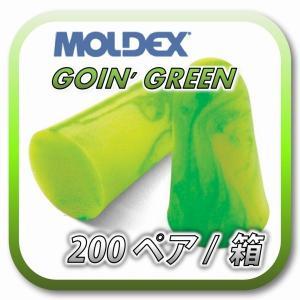 [商品名] MOLDEX GOIN' GREEN モルデックス ゴーイングリーン [数量] 1BOX...