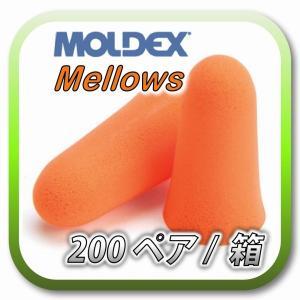 [商品名] MOLDEX Mellows モルデックス メロー [数量] 1BOX (200ペア) ...