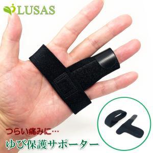 指サポーター ばね指サポーター 腱鞘炎 バネ指 指保護 固定 2WAY finger フリーザイズ|amenity2019