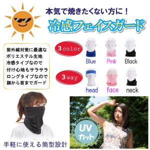 日焼け防止 フェイスガード ひんやり涼しい冷感素材 伸縮性に優れた素材でずれにくい!  平置き寸法:...