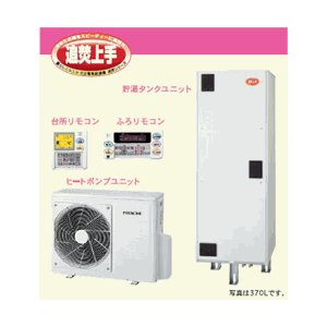 日立エコキュートBHP-F37CU【送料無料・お支払方法 銀行前振込のみ】|amenity