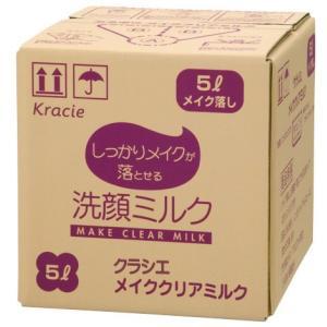 メイククリア ミルク 5,000ml|amenityshop