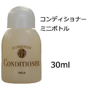 シャワーブレイクプラス コンディショナー 30ml×300本