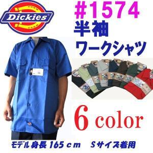 ディッキーズ Dickies 1574 メンズ半袖シャツ カジュアルシャツ ワークシャツ 作業着 ワークウェア 大きいサイズ (13時までの注文は当日発送 土日祝日は除く)|america-direct