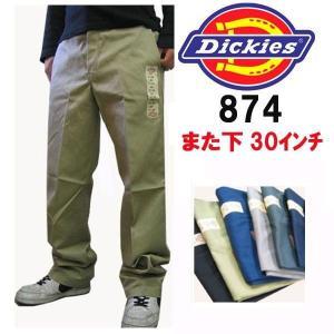ディッキーズ Dickies 874 また下30インチ メンズワークパンツ チノパン 大きいサイズ ボトムス パンツ (13時までの注文は当日発送 土日祝日は除く)|america-direct