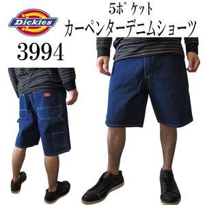 ディッキーズ Dickies メンズ デイムパンツ 3994 カーペンターショートパンツ(また下 約...