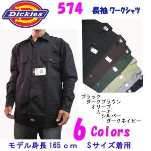 ディッキーズ Dickies 574 メンズ長袖シャツ カジュアルシャツ ワークシャツ 大きいサイズ 作業着 ワークウェア (13時までの注文は当日発送 土日祝日は除く)|america-direct