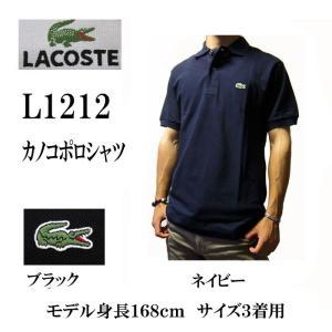 ラコステ LACOSTE メンズポロシャツ 半袖 カノコ L1212 (13時までの注文は当日発送 土日祝日は除く) america-direct