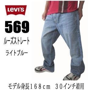 リーバイス Levi's メンズジーンズ デニムパンツ 569 ライトブルー 股下32インチ (13時までの注文は当日発送 土日祝日は除く)|america-direct