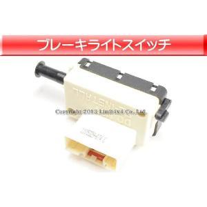 【ブレーキライトスイッチ/ストップランプスイッチ】ジープ MK49コンパス 2007-2008年モデル|american-suv