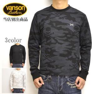 当店別注 限定商品 バンソン VANSON ABV-801 長袖 Tシャツ ブラックカモ色 ロンT|americanbass