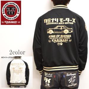 カミナリ KAMINARI KJS-1100 ジャージ ハコトラ トラックジャケット エフ商会 メンズ|americanbass