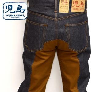 児島ジーンズ KOJIMA GENES RNB-1059 モンキーコンボ パンツ キャメル色 ジーンズ デニム インディゴ メンズ|americanbass