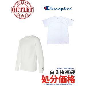 Champion チャンピオンの白のTシャツの3枚セットの福袋です。白のみです。長袖が含まれる場合も...