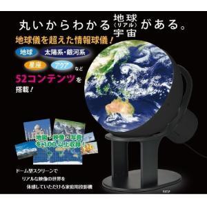 学研 Gakken ニューワールドアイ 地球儀を超えた無限の情報量 NEW WORLD EYE|americanoutlets