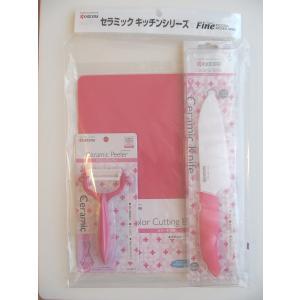 京セラ セラミックキッチンシリーズ Fine 3点セット ピンク|americanoutlets