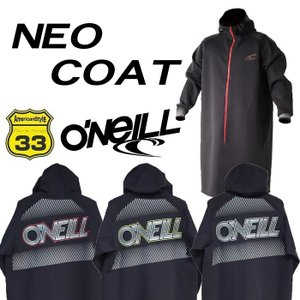 選べる3色 2017モデル O'NEILL NEO COAT...