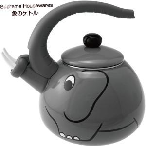 象 やかん Supreme Housewares 可愛いやかん Kettle, Elephant ケ...