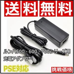 【送料無料】iRobot ルンバ用 PSE対応 充電アダプタ...