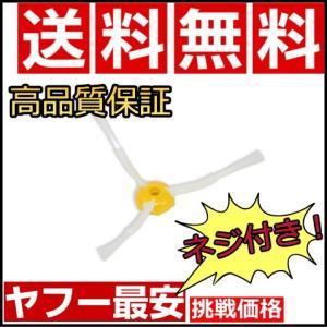 【送料無料】iRobot アイロボット ルンバ用 エッジクリ...