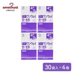 滅菌ワンウェイガーゼB 30×30 4折 10枚×30袋×4箱  滅菌ガーゼ  大衛 アメジストメデ...