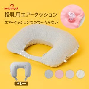 授乳用エアークッションH型カバー付グレー 送料無料 ゆうパケット対応3